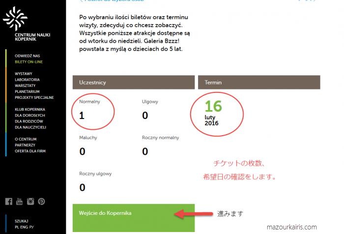 コペルニクス科学センターチケットオンライン予約方法、仕方