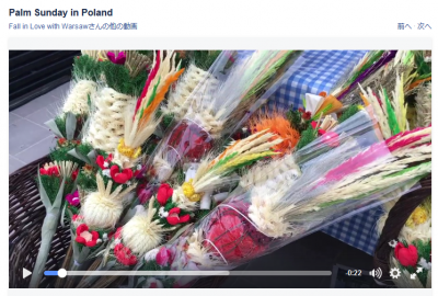 ポーランドワルシャワおすすめ観光ブログイースター