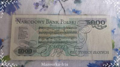 ポーランド紙幣ショパンのお札5000ズオティ