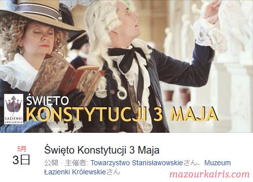 ポーランドワルシャワ観光おすすめワジェンキ公園