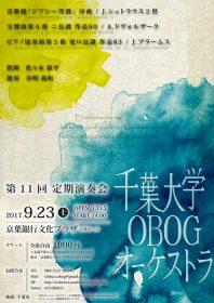 千葉大学OBOGオーケストラ